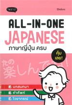 ALL - IN - ONE JAPANESE ภาษาญี่ปุ่น ครบ