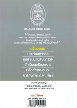 รัฐธรรมนูญแห่งราชอาณาจักรไทย พ.ศ. 2560 และแนวข้อสอบ-เฉลย (ฉบับเตรียมตัวสอบ)