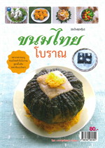 ขนมไทยโบราณ (ฉบับสุดคุ้ม)