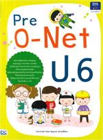Pre O-Net ประถมศึกษาปีที่ 6
