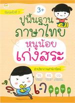 ปูพื้นฐานภาษาไทย หนูน้อยเก่งสระ