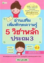 อ่านเสริมเพิ่มทักษะความรู้ 5 วิชาหลัก ประถม 3