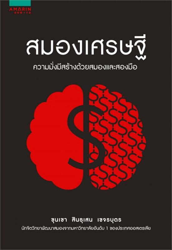 สมองเศรษฐี