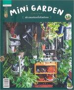 MINI GARDEN สร้างสรรค์สวนจิ๋วด้วยตัวเอง