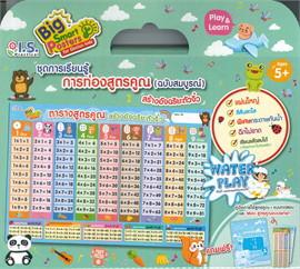 Big Smart Poster for Genius kids โปสเตอร์ตัวเลขแสนสนุก