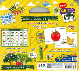 Big Smart Posters for Genius kids SUPER VEGGIES (คำศัพท์ 3 ภาษา ไทย-อังกฤษ-จีน)