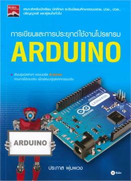 การเขียนและการประยุกต์ใช้งานโปรแกรม ARDUINO