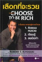 เลือกที่จะรวย YOU CAN CHOOSE TO BE RICH