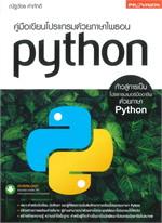 คู่มือเขียนโปรแกรมด้วยภาษาไพธอน (Python)