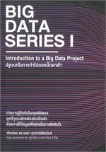 BIG DATA SERIES เล่ม 1