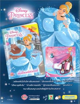 Disney PRINCESS MAGAZINE Vol.148