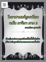 โหราศาสตร์ยูเรเนียนพื้นฐาน ฉ.ภาวิดา ภ.2