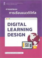 การออกแบบการเรียนแนวดิจิทัล (DIGITAL LEARNING DESIGN)