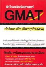 ติวโจทย์คณิตศาสตร์ GMAT เข้าศึกษา ป.โท บริหารธุรกิจ (MBA)