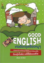GOOD ENGLISH เก่งอังกฤษเรื่องหมูๆ