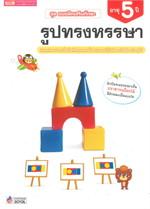 รูปทรงหรรษา : ชุดแบบฝึกเสริมทักษะ สำหรับเด็กอายุ 5 ปี