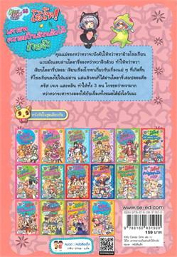 Kitty Candy Girls เล่ม 13