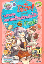 Kitty Candy Girls เล่ม 13