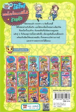 Kitty Candy Girls เล่ม 14