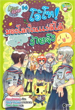 Kitty Candy Girls เล่ม 14