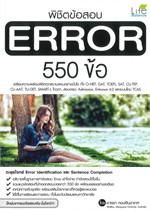 พิชิตข้อสอบ Error 550 ข้อ