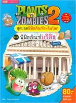 Plants vs Zombies 2 สุดยอดพิพิธภัณฑ์ระดับโลก ตอน พิพิธภัณฑ์บริติช