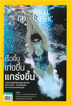 NATIONAL GEOGRAPHIC ฉบับที่ 204 (กรกฎาคม 2561)
