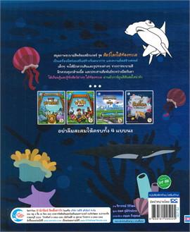 สมุดภาพระบายสีพร้อมสติกเกอร์ ชุด สัตว์โลกใต้ท้องทะเล
