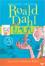 Roald Dahl ย.จ.ด.