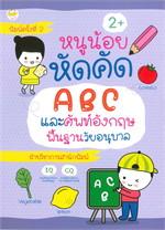 หนูน้อยหัดคัด ABC และศัพท์อังกฤษพื้นฐานวัยอนุบาล (2+) พิมพ์ครั้งที่ 2