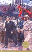ปฏิวัติรัสเซีย