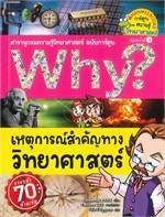 Who? เหตุการณ์สำคัญทางวิทยาศาสตร์ สารานุกรมความรู้วิทยาศาสตร์ ฉบับการ์ตูน