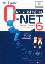 แนวข้อสอบคณิตศาสตร์ O-NET ป.6