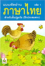 แบบหัดอ่านภาษาไทย สำหรับชั้นปฐมวัย เล่ม 1 (ฝึกประสมสระ)