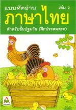 แบบหัดอ่านภาษาไทย สำหรับชั้นปฐมวัย เล่ม 2 (อนุบาล-เด็กเล็ก)