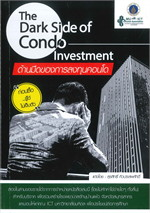 The Dark Side of Condo Investment ด้านมืดของการลงทุนคอนโด