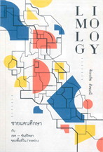 Limology : ชายแดนศึกษา
