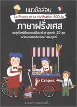 หนังสือตะลุยโจทย์ Civilisation 800 ข้อ ภาษาฝรั่งเศส