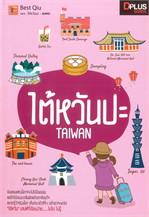 ไต้หวันปะ Taiwan