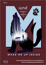 เมทส์ เล่ม 1 Mates 1 : Wake Me Up Inside