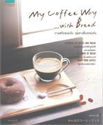 My Coffee Way with Bread กาแฟกับขนมปัง บนทางที่บรรจบกัน