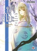 ฟุจิสึโบะ แด่รักและความทรงจำของฮิคารุ เล่ม 10