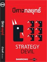 ปีศาจกลยุทธ์ Strategy Devil