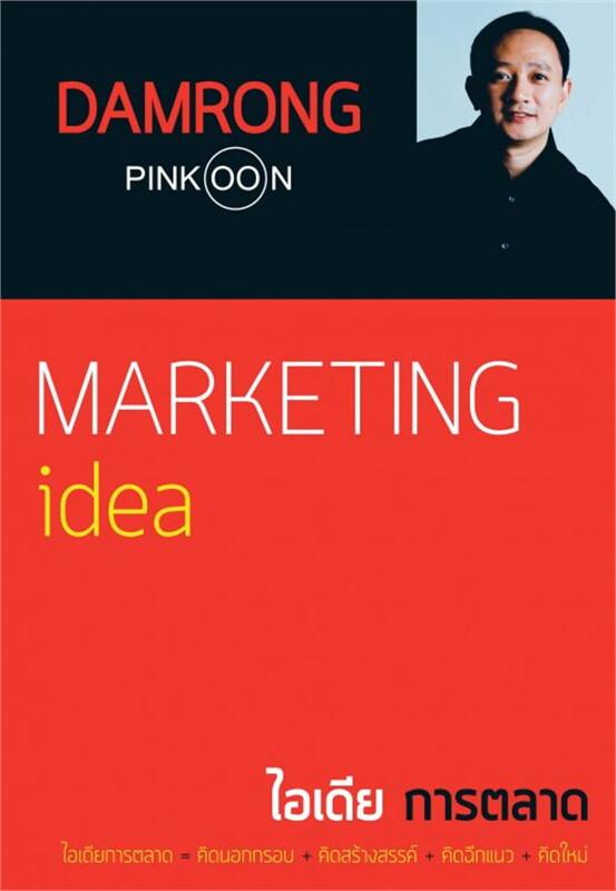 Marketing Idea ไอเดีย การตลาด