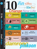 10 คิด...เปลี่ยนชีวิตใหม่
