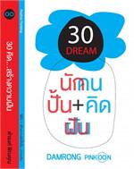 30 คิด สร้างความฝัน