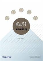 คัมภีร์ห้าเหรียญ (ฉบับปรับปรุง)