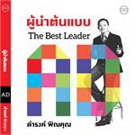 ผู้นำต้นแบบ The Best Leader