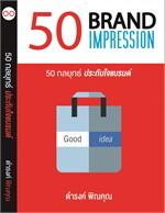 50 Brand Impression