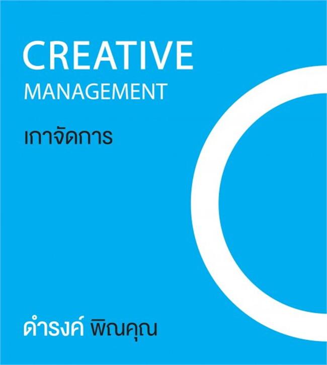 เกาจัดการ : Creative Management